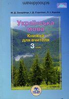 Укр. мова, 3 кл. Книжка для вчителя