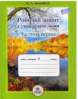 Укр.мова, 4 кл. Робочий зошит. Ч.1 - 2016