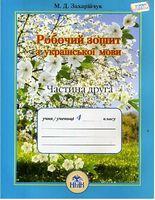 Укр.мова, 4 кл. Робочий зошит. Ч.2.- 2016