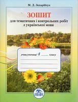 Укр.мова, 4 кл. Зошит для темат. і контр.робіт.