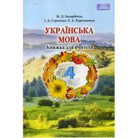 Укр. мова, 4 кл. Книжка для вчителя