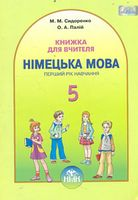 Німецька мова, 5 кл. Кн. для вчителя. (1-й рік навч.)