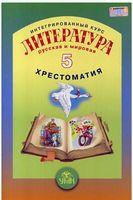 Література. Інтегр. курс, 5 кл. Хрестоматія. (рос.)