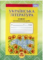 Укр. літ-ра, 5 кл. Зошит для к.р