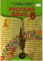 Російська мова, 6 кл. (укр.). (6-й рік навч.) - 17.10.2014