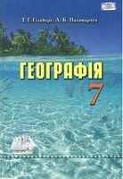 Географія. 7кл. Материки та океани