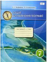 Географія, 7кл. Зошит для вивчення географії.