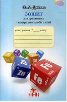 Хімія, 7кл. Зошит для практичних  і контрольних робіт