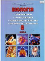 Біологія. Робочий зошит, 8кл.Тестові завдання.Лабораторні дослідження.Дослідницький практикум