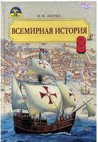 Всесвітня історія, 8 кл. ( рос)