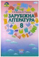 Зарубіжна література, 8 кл. (підручник має після кожної теми тестові завдання)