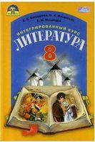 Інтегрований курс «Література» (російська та зарубіжна)», 8 кл. ( рос)
