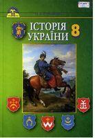 Історія України, 8 кл.