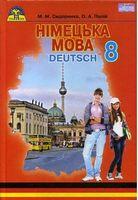 Німецька мова (4-й рік навчання) 8 кл.