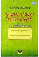 Укр. література, 8 кл. Зошит для контрольних робіт.