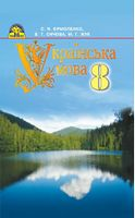 Українська мова, 8 кл.