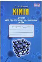 Хімія, 8кл. Зошит для практичних  і контрольних робіт