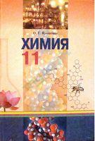 Хімія, 11 кл. (рос.). Рівень стандарту
