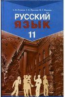 Російська мова, 11 кл. (для ЗНЗ з укр. мовою навчання).