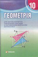 Підручник з геометрії для 10 класу з поглибленим вивченням математики А.Г. Мерзляк, Д.А. Номіровський ( Гімназія )