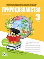 РЗ Природознавство 3кл. до підручника Грущинської І.В. із наліпками.