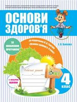 РЗ Основи здоров'я 4кл. до підручника Гнатюк О.В.із наліпками.