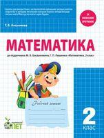 РЗ Математика 2кл. до підручника Богдановича М.В.
