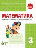 РЗ Математика 3кл. до підручника Богдановича М.В.