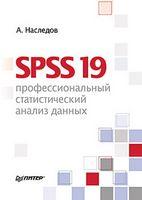 SPSS 19: профессиональный статистический анализ данных