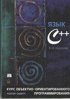 Язык C++. Курс объектно-ориентированного программирования 3-е изд.