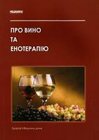 Про вино та енотерапію. Лікувально-дієтичні властивості вина та правила
