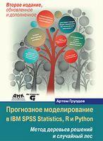 Прогнозное моделирование в IBM SPSS Statistics, R и Python. Метод деревьев решений и случайного леса (цветное издание)