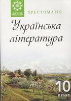 Українська література. 10 клас. Хрестоматія. Lexis.