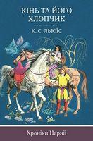 Кінь та його хлопчик. Книга 3