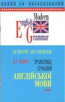 Граматика сучасної англійської мови. Ключі до вправ