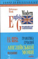 Граматика сучасної англійської мови. Посібник