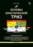 Основы классической ТРИЗ.  Расширенный курс.