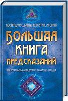 Большая книга предсказаний. Нострадамус, Ванга, Распутин, Мессинг. Как трактовать слова древних провидцев сегодня.
