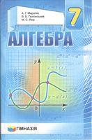 Алгебра : підруч. для 7 кл. загальноосвіт. навч. закладів. А. Г. Мерзляк, В. Б. Полонський, М. С. Якір. Гімназія. 2016