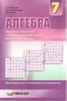 Алгебра 7 клас. Посібник для 7 класу з поглибленим вивченням математики