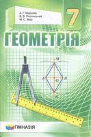 Геометрія: підруч. для 7 кл. загальноосвіт. навч. закладів. А. Г. Мерзляк, В. Б. Полонський, М. С. Якір.Гімназія. 2016.