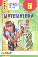 Математика: учеб, для 6 кл. общеобразоват. учеб, заведений. А. Г. Мерзляк, В. Б. Полонский, М. С. Якир.Гимназия