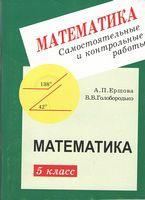 Математика 5 класс. Самостоятельные и контрольные работы. Ершова А.П., Голобородько В.В., Гимназия