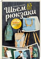 Шьем рюкзаки. 15 модных проектов