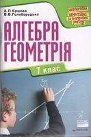 Алгебра, геометрія.  Самостійні та контрольні роботи. 7 кл. Ершова А.П., Голобородько В.В. Гимназия