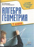 Алгебра. Геометрия.Самостоятельные и контрольные работы 7класс. А. П. Ершова, В. В. Голобородько.Гимназия