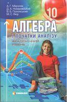 Алгебра і початки аналізу. Підручник для 10 класу загальноосвітніх навчальних закладів. Академічний рівень. Надано гриф МОН України.
