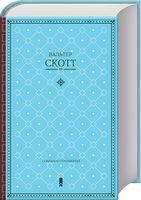 В. Скотт. Собрание сочинений