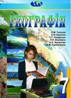 Географія: підручник для 7 класу. О. М. Топузов, О. Ф. Надтока, Л. П. Вішнікіна. Картографія