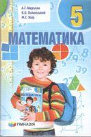 Підручник. Математика 5 клас. Нова програма. А. Г. Мерзляк, В. Б. Полонський, М. С. Якір. Гімназія.
